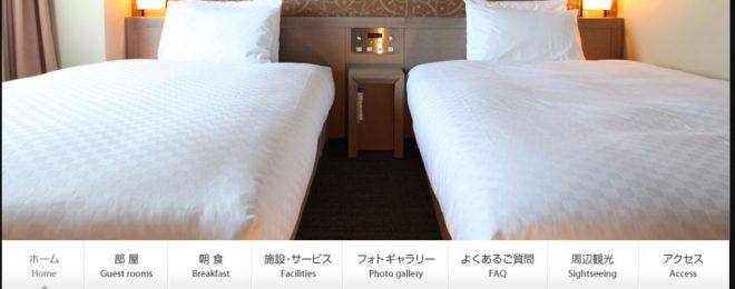 ダイワロイネットホテル高松